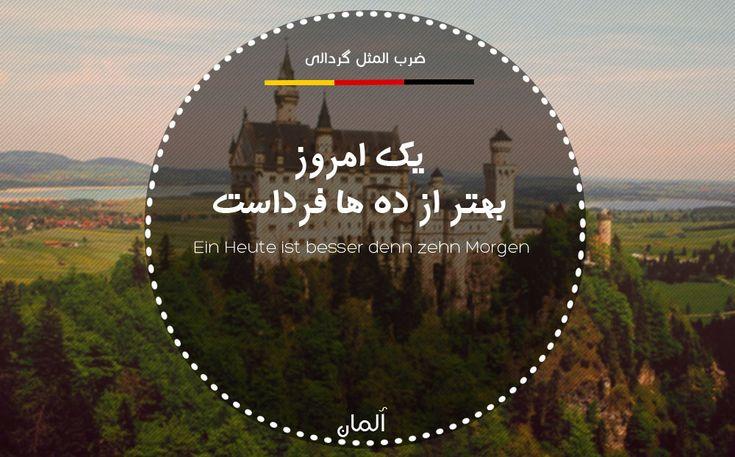 شروع یک روز خوب -11 بهمن