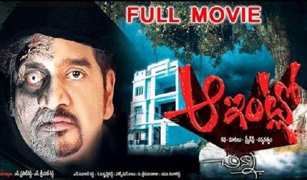 Aa Aa Raja Telugu Movie Online