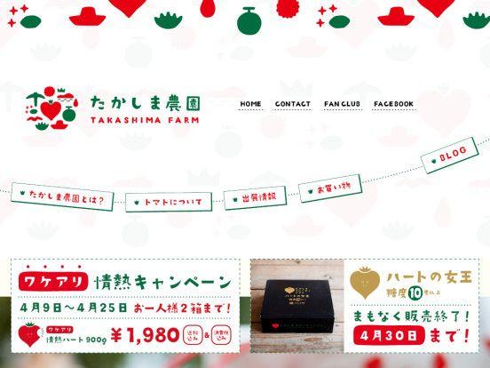 たかしま農園 長崎・高島フルーティトマト « WebDesign Bookmark S5-Style
