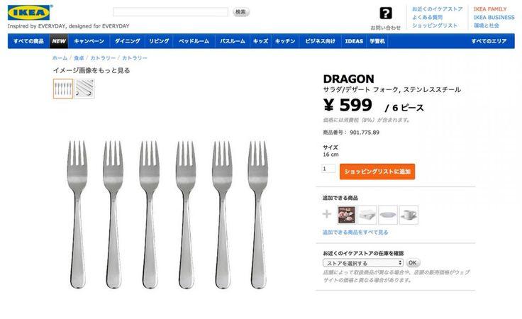 IKEA オンラインストア全店舗を対象に2017年4月より開始へ