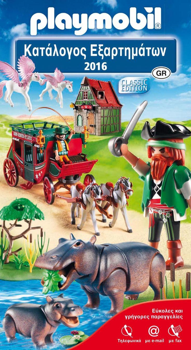 Playmobil 2016. 3 online κατάλογοι με παιδικά παιχνίδια Πλέιμομπιλ. Σειρές παιχνιδιών, εξαρτήματα, οδηγίες. Παιδιά, ανακαλύψτε τον κόσμο παίζοντας.