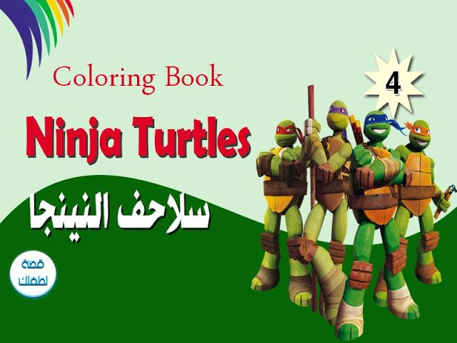 Pin By قصة لطفلك On Education 4 Ninja Turtles Ninja Coloring Books
