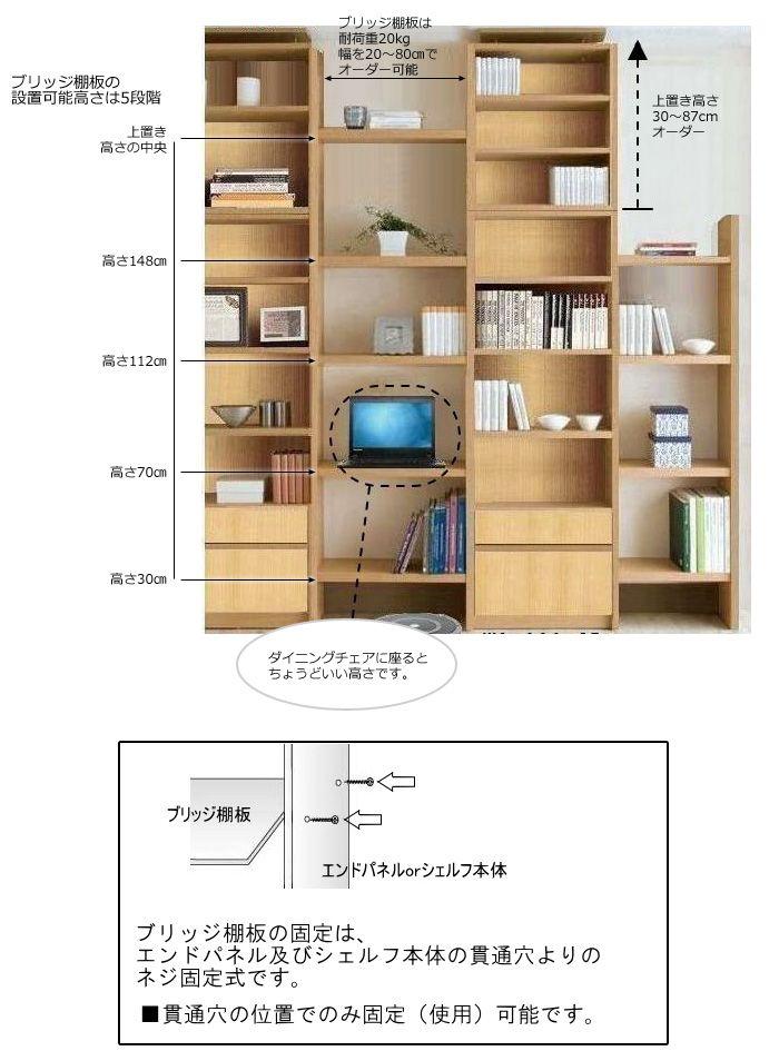 壁面収納 薄型 本棚 高さ210~267cm対応の天井つっぱりユニットラック WS 上置き40cm幅 高さ30~87cmオーダー 送料無料 完成品 日本製 美しい本棚 e-room, 壁面収納 本棚 天井つっぱり 薄型 0824カード分割