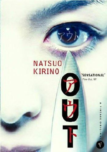 You can always count on the Japanese to provide the most disturbing of books; in Kirino's horrifying-but-amazing novel, a group of women wor...