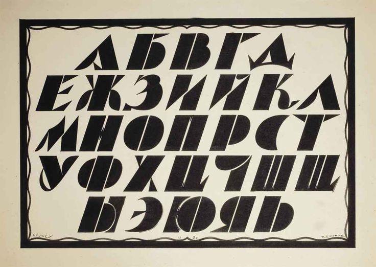 sergei chekhonin alphabet