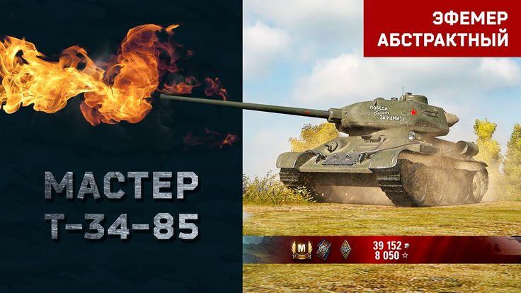В этом видео #Эфемер он же Wolfel22rus покажет как берёт #Мастера на Советском среднем танке 6 уровня T-34-85 в игре #WOT. Приятного просмотра =)