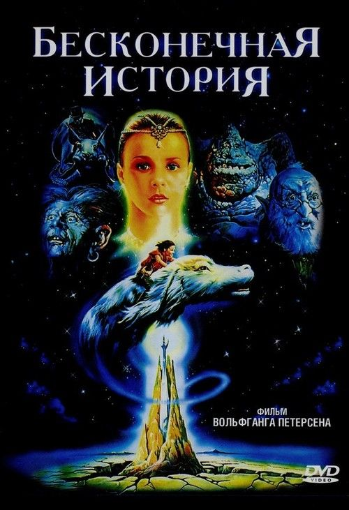PUTLOCKER!]The NeverEnding Story (1984) Full Movie Online Free | Download  Free Movie | Stream The NeverEnding Story Full Movie Download on Youtube | The NeverEnding Story Full Online Movie HD | Watch Free Full Movies Online HD  | The NeverEnding Story Full HD Movie Free Online  | #TheNeverEndingStory #FullMovie #movie #film The NeverEnding Story  Full Movie Download on Youtube - The NeverEnding Story Full Movie