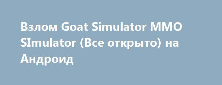 Взлом Goat Simulator MMO SImulator (Все открыто) на Андроид http://androider-vip.ru/games/role/1483-vzlom-goat-simulator-mmo-simulator-vse-otkryto-na-android.html
