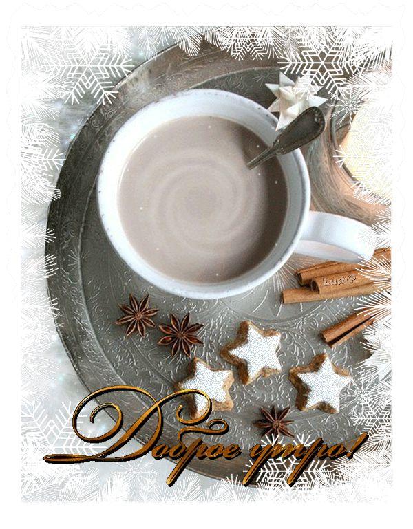 Открытка, открытки с добрым утром снежное
