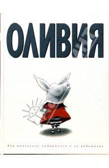 Ян Фалконер - Оливия обложка книги