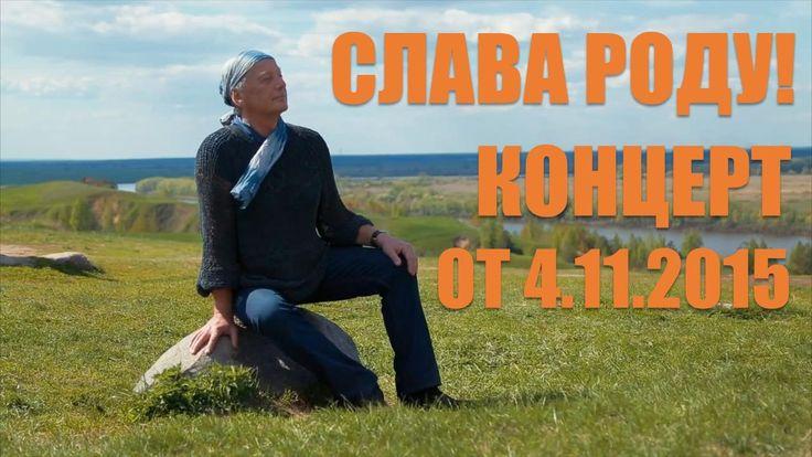 """Михаил Задорнов: """"Слава Роду!"""" Новый концерт от 4.11.2015"""