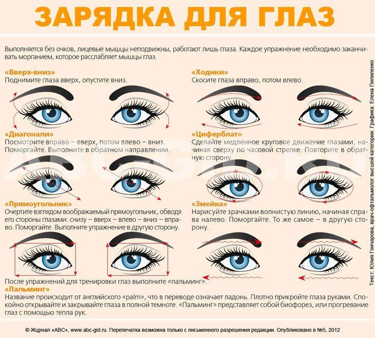 Упражнения для глаз онлайн