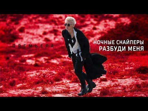 Ночные Снайперы — Разбуди меня - http://rockcult.ru/video/night-snipers-razbudi-menya/