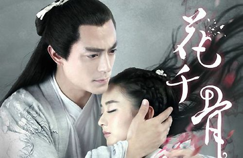 "Funn Lim's detailed commentary on Chinese drama, ""The Journey of Flower"", starring Wallace Huo and Liying."