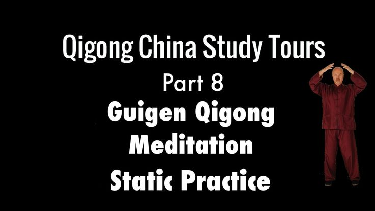 Guigen Qigong Meditation – Static Section - Simon Blow Qigong    Part 8 and final video of this series     See more about Qigong China Study Tours here: http://www.simonblowqigong.com/new/china-study-tours/