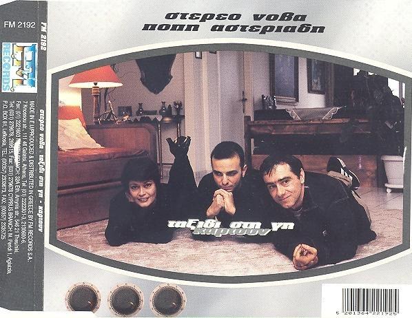 Στερεο Νοβα + Ποπη Αστεριαδη - Ταξιδη Στη Γη (CD Single)