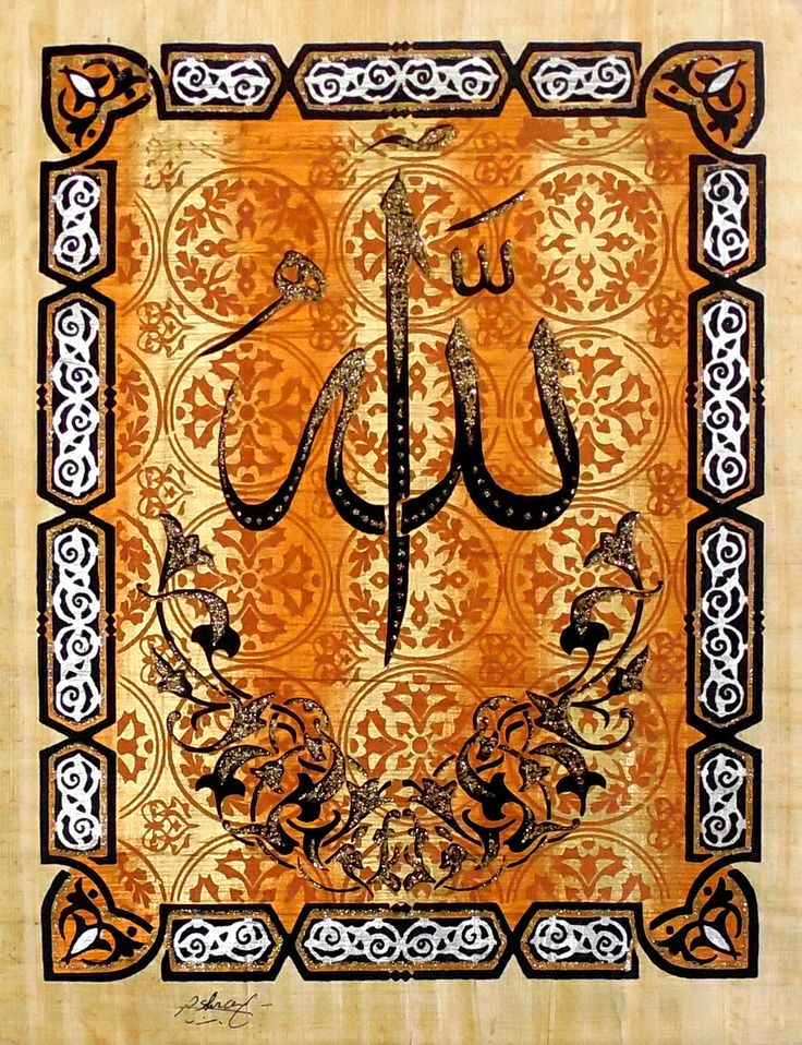 93 Best Images On Pinterest Allah