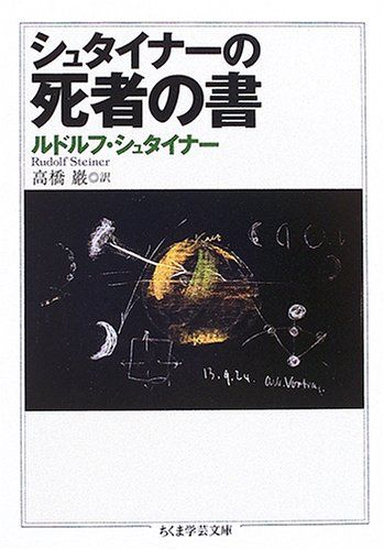 シュタイナーの死者の書 (ちくま学芸文庫)   ルドルフ シュタイナー http://www.amazon.co.jp/exec/obidos/ASIN/4480089861/b086b-22 :初期人智学運動の貴重な記録であるとともに、至高の秘儀伝授の書。