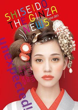向井 志臣 | WORKS | HAIR&MAKE UP ARTIST SHISEIDO BEAUTY CREATION RESEARCH CENTER | 資生堂グループ企業情報サイト