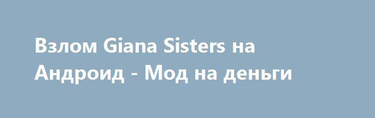 Взлом Giana Sisters на Андроид - Мод на деньги http://touch-android.ru/1183-vzlom-giana-sisters-na-android-mod-na-dengi.html