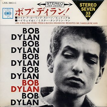 bob dylan like a rolling stone essay It was during his performing days in dinkytown that the young bob zimmerman first began using bob dylan  essay bob dylan  like a rolling stone,' i.