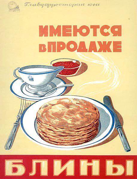 Ретро-Реклама «Имеются в продаже блины»    Главдорресторан. Гревский В., 1950