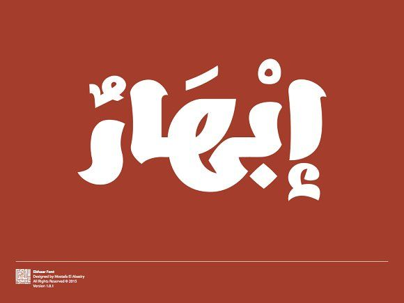 The word 'Ebhaar' is the Arabic for Dazzle. Ebhaar is an Arabic display font with a dazzling style that captures the beauty of brush-pen lettering and fuses it with the traditional features of Arabic calligraphy. The font suits both heading and casual titling and it supports Arabic, Urdu and Persian Language.