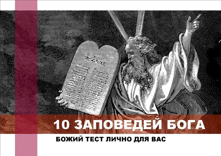 10 ЗАПОВЕДЕЙ: БОЖИЙ ТЕСТ ЛИЧНО ДЛЯ ВАС