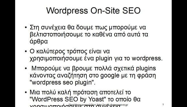 Οι περισσότερες ιστοσελίδες είναι κατασκευασμένες με wordpress και γιαυτό το λόγο η προώθηση ιστοσελίδων wordpress αποτελεί μια αξιόλογη γνώση χρήσιμη στους περισσότερους ιδιοκτήτες ιστοσελίδων. Σε αυτό το video παρουσιάζουμε τον τρόπο με τον οποίο λειτουργεί το on site seo στο wordpress. Το on site seo είναι το πρώτο αλλά το σημαντικότερο βήμα για την προώθηση μιας ιστοσελίδας. Εάν εφαρμόσετε τις οδηγίες που δίνουμε εδώ είναι πολύ πιθανό η ιστοσελίδα σας να καταφέρει να σκαρφαλώσει στις…