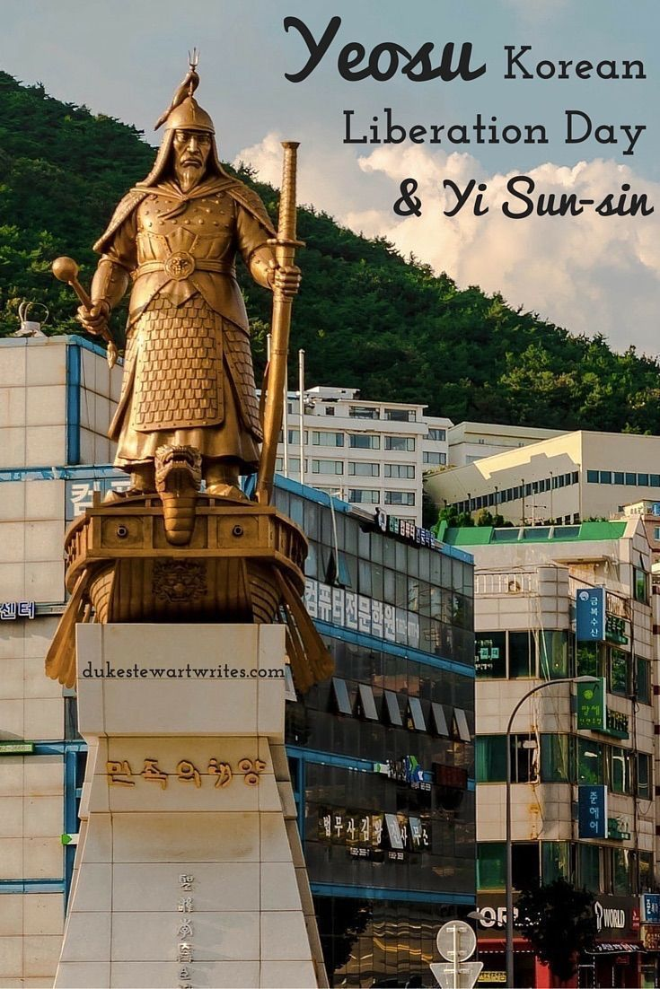 Living on the coast feels like a walk through a history book. Nearly everywhere holds a reminder of Japanese invasions and Korean defense against its aggressor. Yeosu shares responsibility with its heavy involvement in preparations for the Imjin Wars that