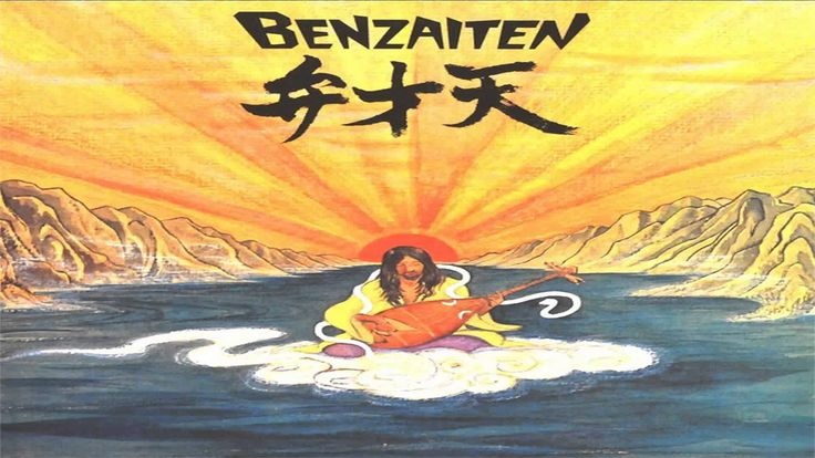 Osamu Kitajima -- Benzaiten 1974[Full Album ]