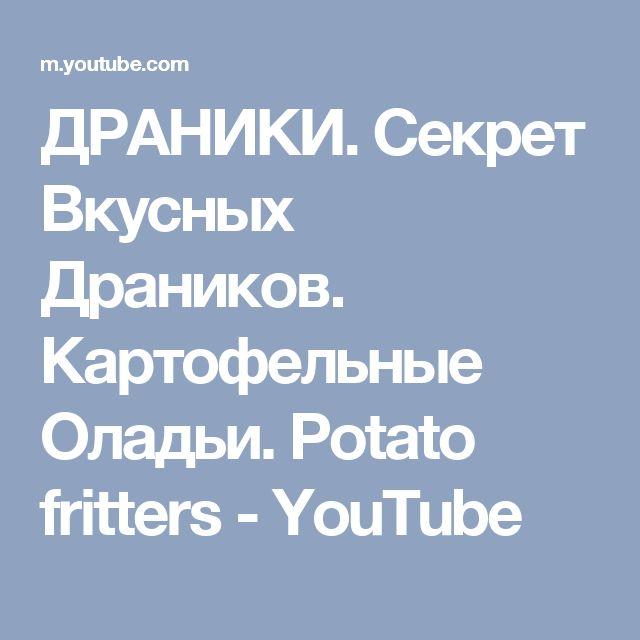 ДРАНИКИ. Секрет Вкусных Драников. Картофельные Оладьи. Potato fritters - YouTube