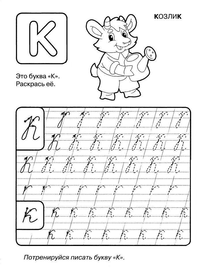 Учимся писать прописные буквы | Дошкольные учебные ...