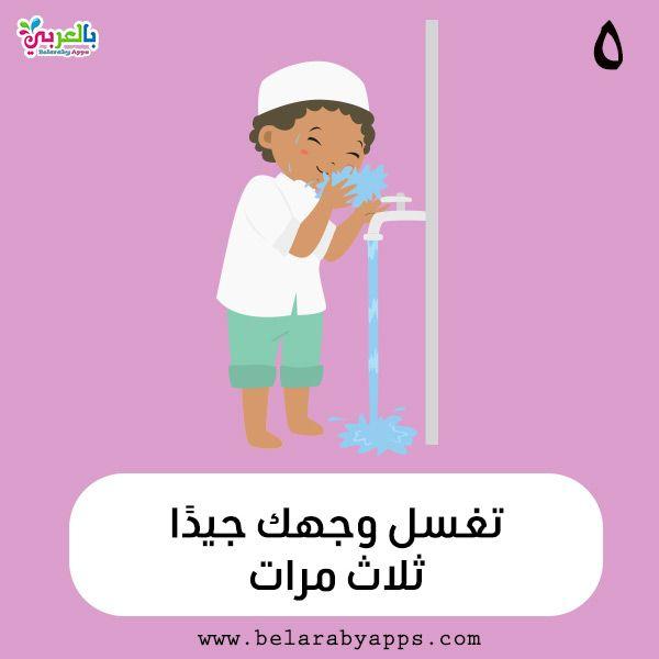 تعليم الوضوء للأطفال بالصور بطاقات خطوات الوضوء بالعربي نتعلم Family Guy Kids Manga Art
