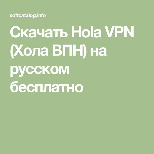 Скачать Hola VPN (Хола ВПН) на русском бесплатно
