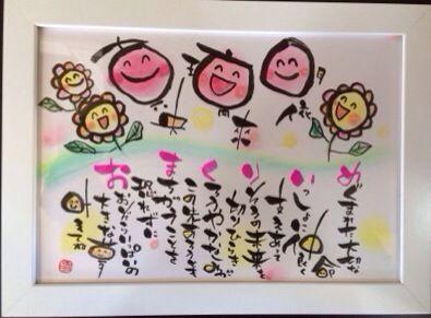 今日の筆文字~出産祝♡姉妹の名前ポエム:吉野ケ里の醤油屋おかみのブログ