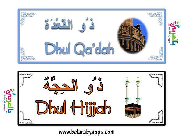بطاقات شهور السنة الهجرية للأطفال وسائل تعليمية مصورة بالعربي نتعلم Muharram Ell