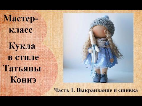 Кукла малышка в стиле Татьяны Коннэ. Часть 1. - YouTube
