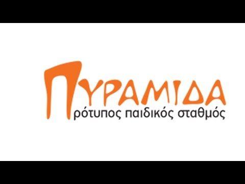 Ιδιωτικός Παιδικός Σταθμός Πυραμίδα   210 9628 850 - YouTube