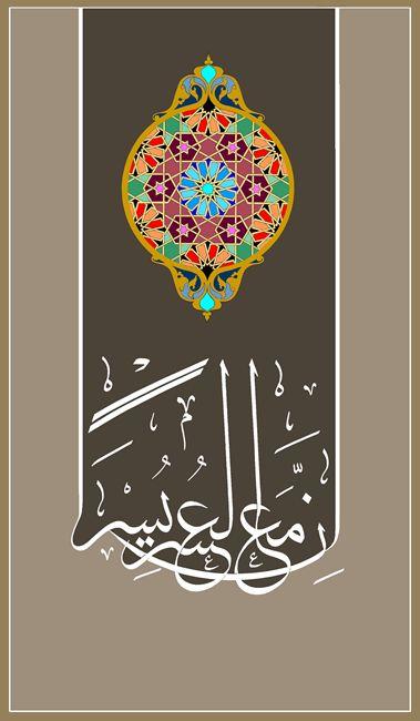 Aesthetics Of Arabic Calligraphy