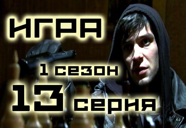 Сериал Игра 13 серия 1 сезон (1-20 серия) - Русский сериал HD
