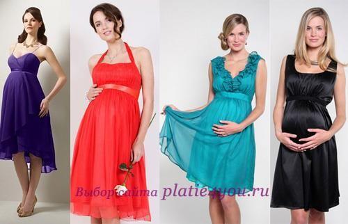 Вечкрние платье для беременых