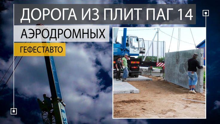 Строительство временной дороги из аэродромных плит ПАГ-14  6000 х 2000 х...