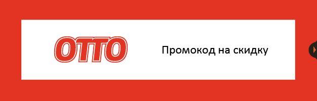 Добавлен #ОТТО #промокод на 7 мая счастливые часы на скидки 15% на сандалии и платья! Действует ограничение на время погашения!