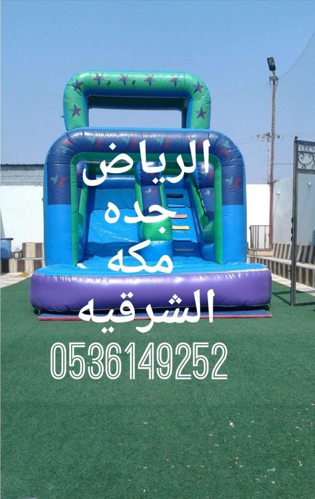 العاب هوائية نطيطات ملعب صابوني في الرياض جده الشرقيه مكه 0536149252 تواصل معنا اذا كنت تبحث عن العاب هوائية في الرياض العاب هوائية في جده العاب هوائي Cooler