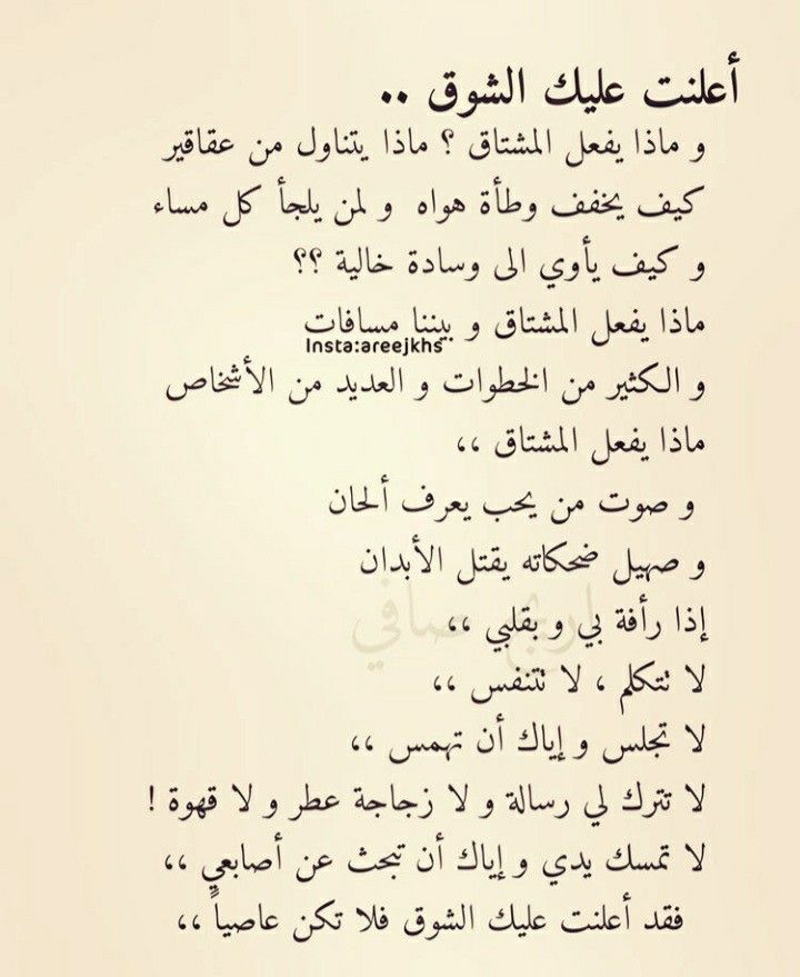 Pin By Mohamed Assy On أدب Beautiful Arabic Words Words Quotes Photo Quotes