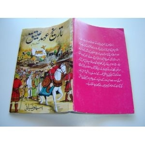 The History of the Old Testament in Urdu Language by Prof.Aslam Zai from Gujravala Theological Seminary  $29.99