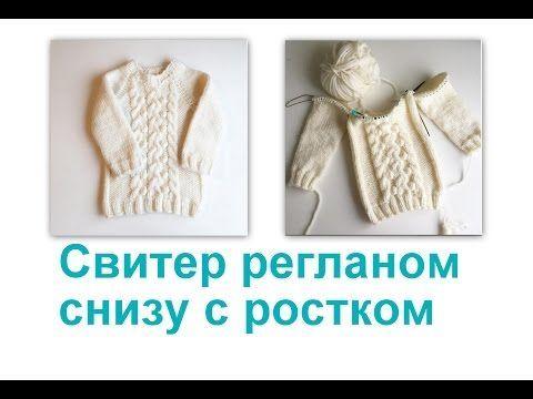 Как связать свитер.. Обсуждение на LiveInternet - Российский <em>ната петелька вязание реглан</em> Сервис Онлайн-Дневников