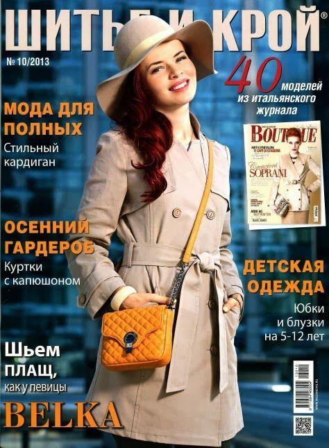 Mujeres y alfileres: Revista Boutique rusa 10/2013 con patrones