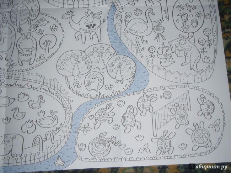 Иллюстрация 7 из 45 для Весёлый зоопарк. Раскраска-плакат | Лабиринт - книги. Источник: солнечная поганка